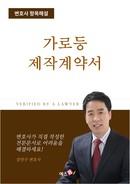 가로등 제작계약서   변호사 항목해설