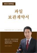 과일 보관계약서   변호사 항목해설
