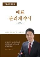 매표 관리계약서(사우나)   변호사 항목해설