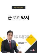 근로계약서(직업소개소를 통해 근무할 경우)   변호사 항목해설
