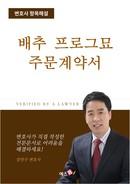 배추(양배추) 프러그묘 주문 및 계약서   변호사 항목해설
