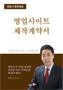 영업사이트 제작계약서   변호사 항목해설
