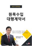 원목수입 대행계약서   변호사 항목해설