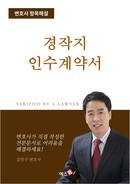 경작지 인수계약서 | 변호사 항목해설