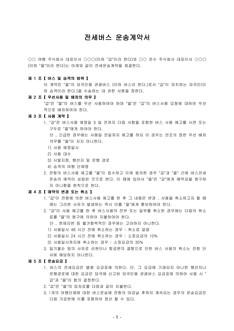 전세버스 운송계약서(여행사간 외국인용 관광버스를 이용시)