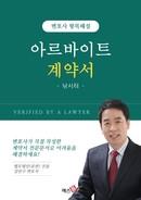 아르바이트 계약서(낚시터) | 변호사 항목해설