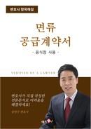 면류 공급계약서(음식점 사용) | 변호사 항목해설