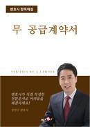 무우 공급계약서   변호사 항목해설