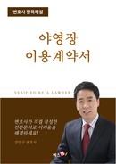 야영장 이용계약서   변호사 항목해설