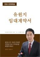 유원지 임대계약서   변호사 항목해설