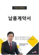 납품계약서(국문)   변호사 항목해설