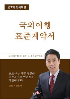 국외여행표준 약관(양식샘플)