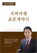 국외여행표준 약관(양식샘플)   변호사 항목해설