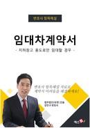 임대차계약서(지하창고 용도로만 임대할 경우)   변호사 항목해설