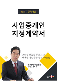 사업중개인 지정 계약서