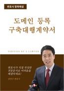 도메인 등록 및 구축 대행계약서 | 변호사 항목해설