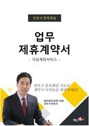 가상계좌서비스 업무제휴 계약서 | 변호사 항목해설