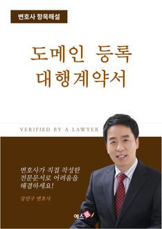 도메인 등록대행 표준계약서