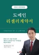 도메인 리셀러 계약서 | 변호사 항목해설