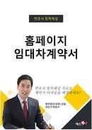 홈페이지 임대계약서 | 변호사 항목해설