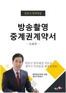 방송촬영 중계권 계약서(스포츠) | 변호사 항목해설