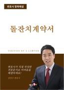 돌잔치계약서(비용안내 및 계약사항 중심) | 변호사 항목해설