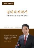 임대차계약서(특정 행사장 임시상가 및 부스를 임차하는 경우) | 변호사 항목해설
