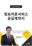 정보자문 및 서비스 공급 계약서 | 변호사 항목해설