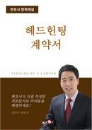 헤드헌팅 계약서 | 변호사 항목해설