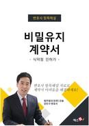 비밀유지 계약서(식양청 인허가) | 변호사 항목해설