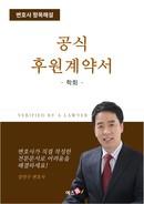 공식 후원 계약서(학회) | 변호사 항목해설