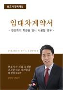 임대차계약서(한인회의 회관을 임시 사용할 경우)   변호사 항목해설