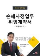손해사정업무 위임계약서(자동차 사고)   변호사 항목해설
