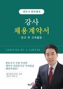 방과후 교육활동 강사채용 계약서   변호사 항목해설