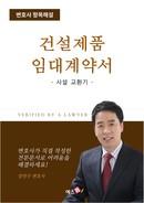 건설제품 임대계약서(사설교환기)   변호사 항목해설