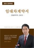 근로계약서(연봉계약직 근로자) | 변호사 항목해설