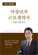 미성년자 근로계약서(친권자 동의조건)   변호사 항목해설