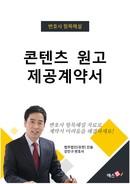콘텐츠 원고 제공계약서   변호사 항목해설