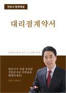 대리점계약서   변호사 항목해설(2)