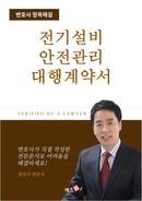 자가용 전기설비 안전관리 대행 계약서   변호사 항목해설