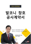 발코니 창호공사 표준계약서   변호사 항목해설
