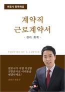 경력직 근로계약서(경리, 회계)   변호사 항목해설