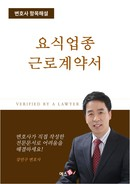 [2021년] 요식업종 근로계약서   변호사 항목해설