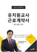 유치원 교사 근로계약서(복무규율 위주)   변호사 항목해설