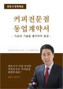 커피전문점 동업계약서(갑은 자금, 을은 커피제조 기술을 상호 출자하여 동업한 경우)   변호사 항목해설