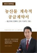 농산물 계속적 공급계약서(생산자와 판매자간의 지속적인 거래시)   변호사 항목해설