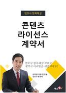 콘텐츠 라이센스 계약서   변호사 항목해설