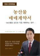 농산물 매매계약서(보관 중인 농산물을 상인과 직접 매매하는 경우)   변호사 항목해설