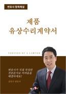 제품 유상수리 계약서   변호사 항목해설