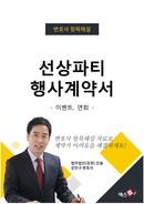 선상파티 행사계약서(이벤트, 연회)   변호사 항목해설
